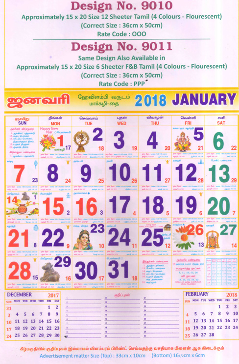year 2018 calendars daily monthly table top srinath fine arts sivakasi tamilnadu india