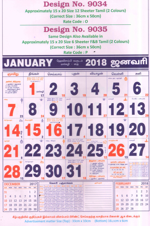 Year 2018 Calendars Daily Monthly Table Top Srinath Fine Arts